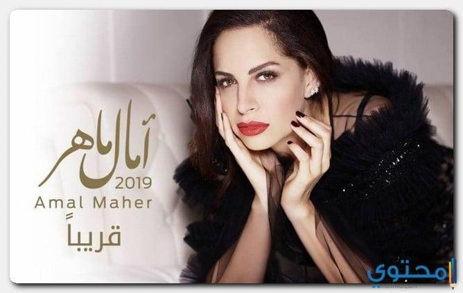 كلمات البوم اصل الاحساس امال ماهر 2019