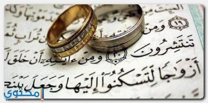 ايات قرانية عن الزواج مكتوبة موقع محتوى