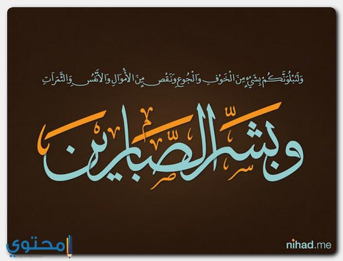 آيات قرآنية عن الصبر
