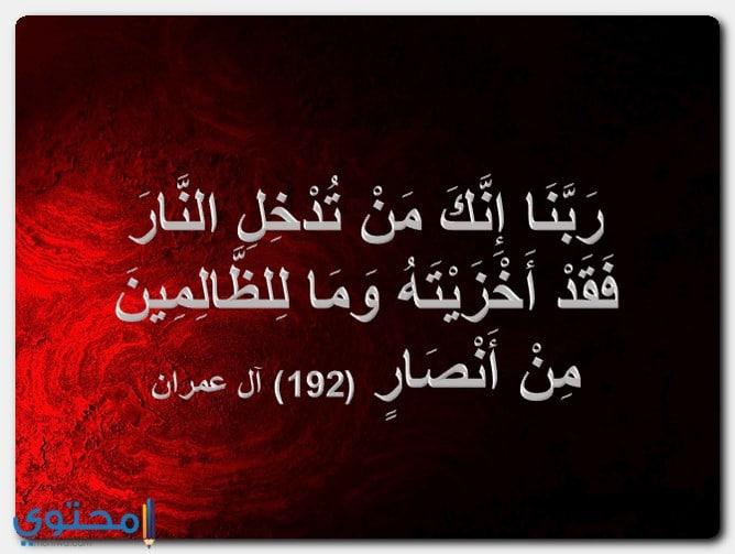 آيات قرآنية عن الظلم