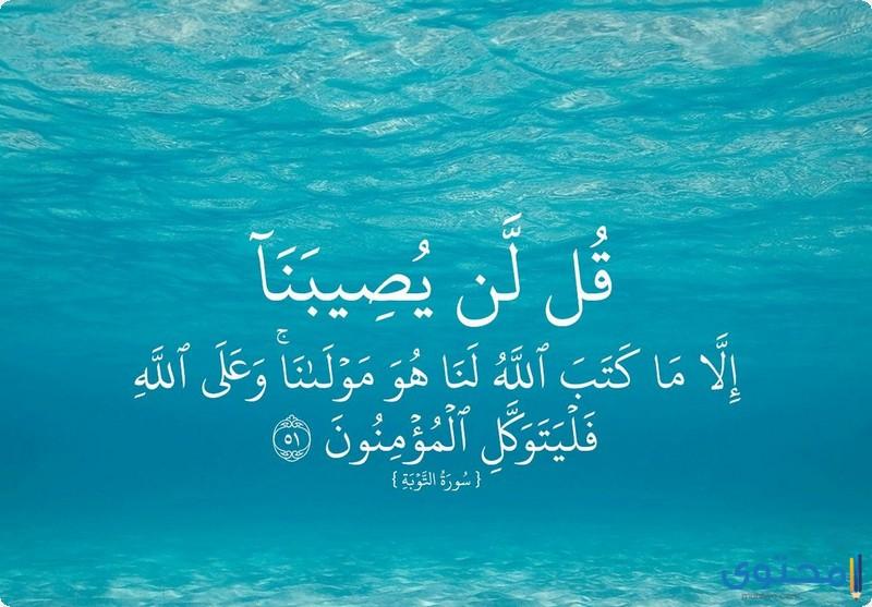 آيات قرآنية تريح النفس