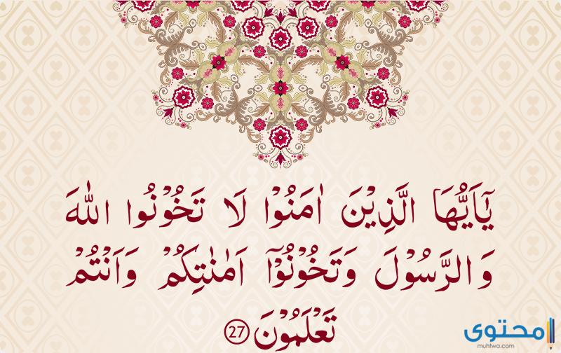 آيات قرآنية عن الأمانة
