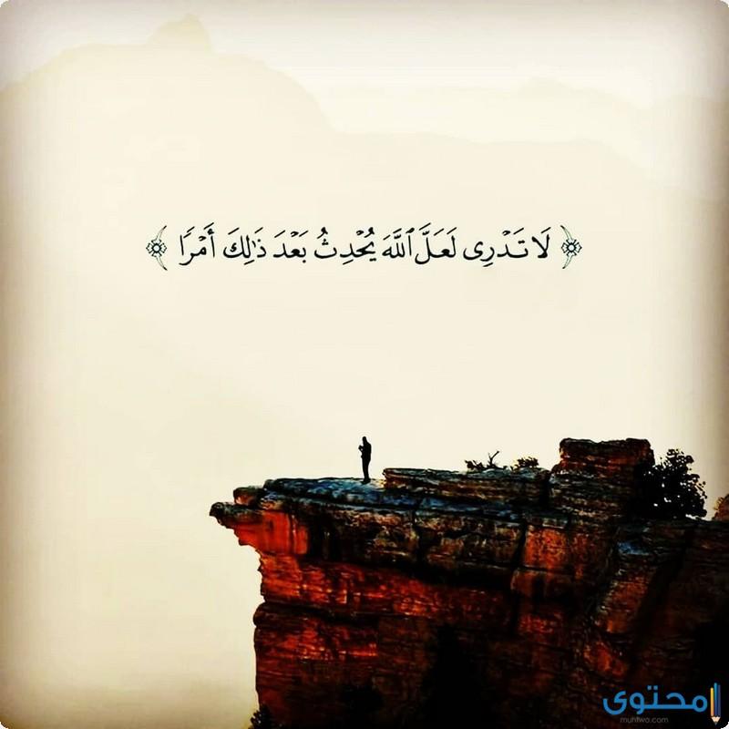 آيات قرآنية عن التفاؤل