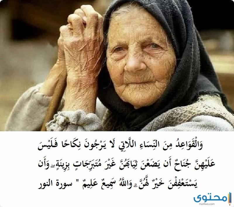 آيات قرآنية عن الحجاب