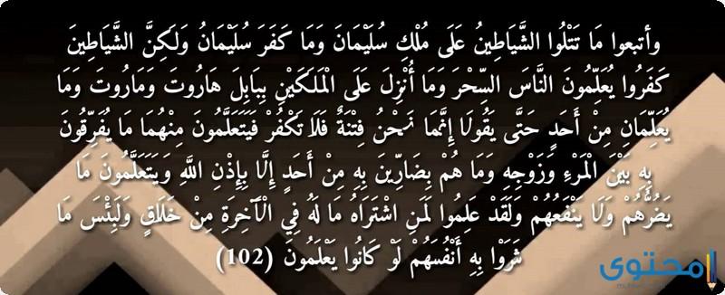 آيات قرآنية عن السحر