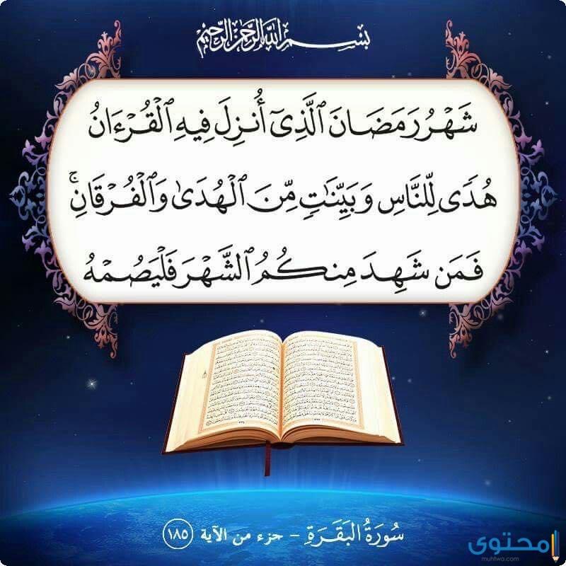 آيات قرآنية عن الصيام