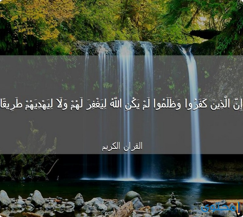 آيات قرآنية عن الظلم والصبر