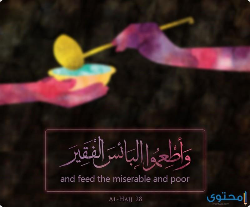 آيات قرآنية عن العطف