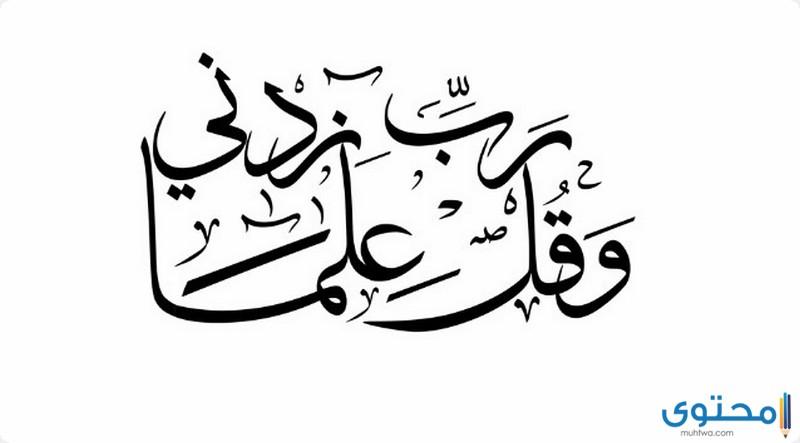 آيات قرآنية عن العلم والتعلم - موقع محتوى
