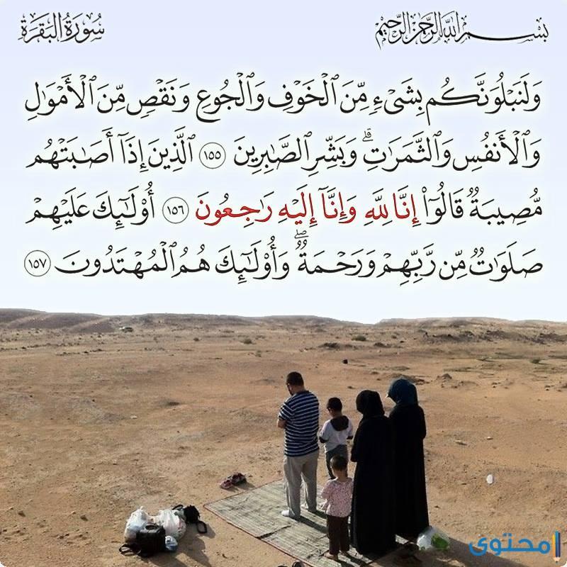 آيات قرآنية عن الفراق