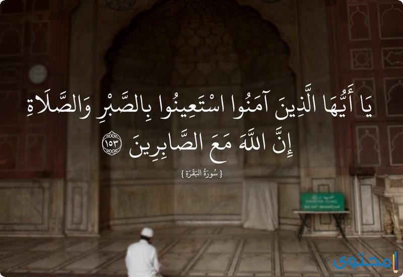 آيات قرآنية عن الفرج