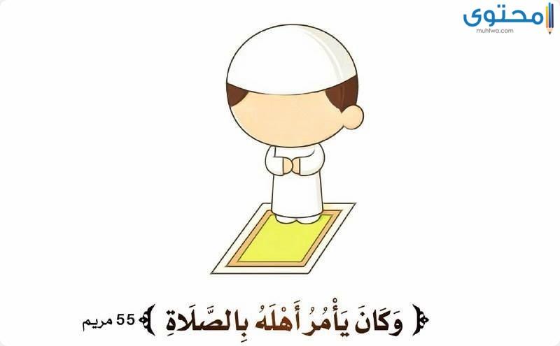 آيات قرآنية عن تربية الأبناء