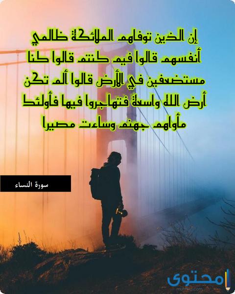 آيات قرآنية عن حب الوطن