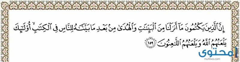 آيات قرآنية عن حقوق الإنسان