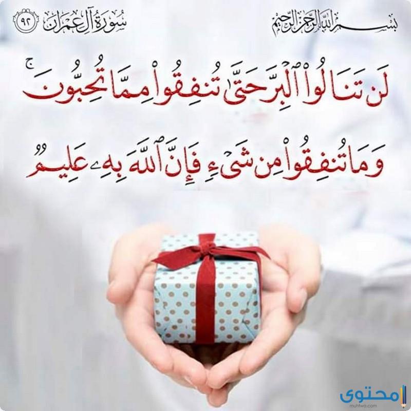 آيات قرآنية عن مساعدة الفقراء