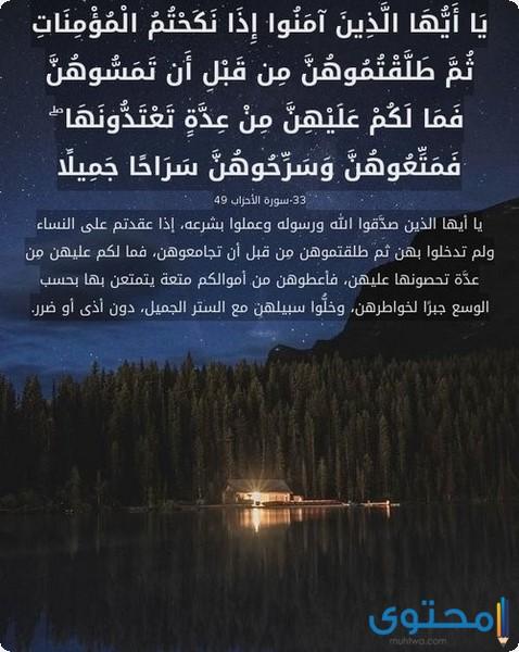 آيات قرآنية لحل المشاكل بين الزوجين