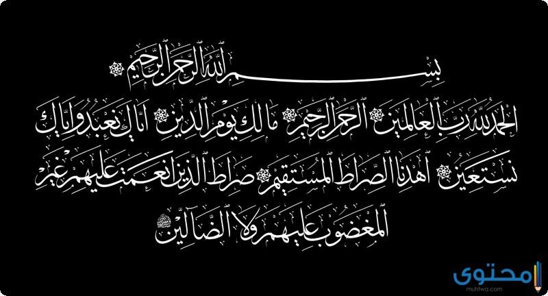 آيات قرآنية لشفاء البصر