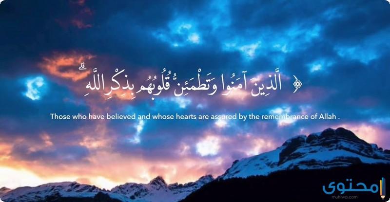 آيات قرآنية لعلاج الخوف
