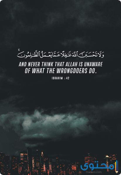 آيات قرآنية مكتوبة
