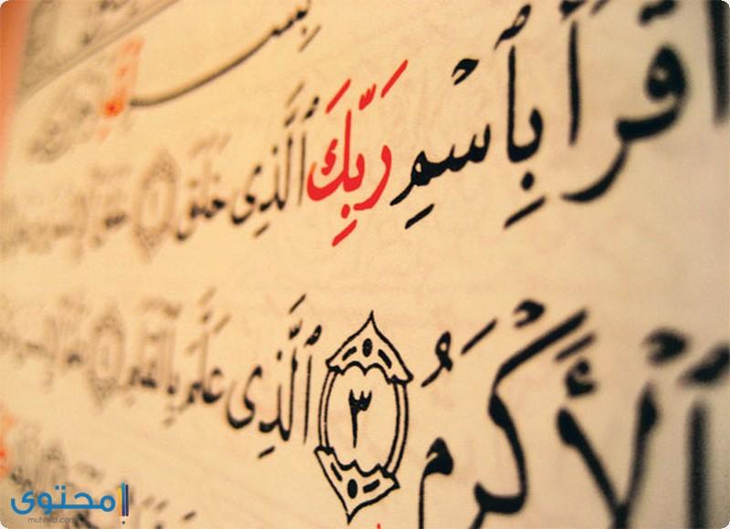 آيات قرآنية عن النبي