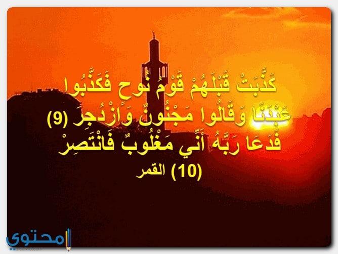 آيات من القرآن عن قصص