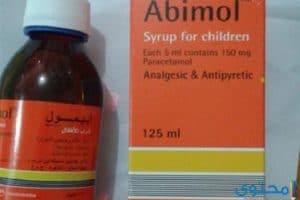 أبيمول Abimol مسكن للآلام و خافض للحرارة