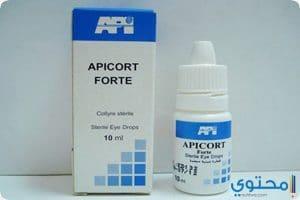 أبيكورت فورت Apricot Forte لعلاج الحساسية والالتهابات
