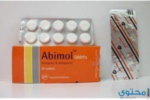 أبيمول Abimol أقراص شراب خافض للحرارة