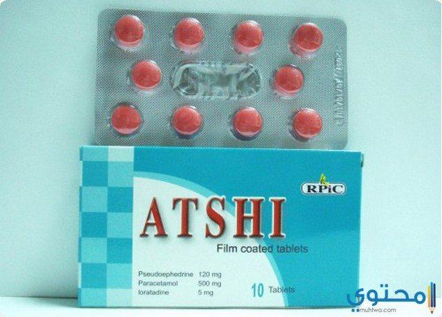 دواعى الاستعمال لدواءأتشى Atshi