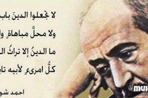 أقوال وخواطر الشاعر أحمد شوقي