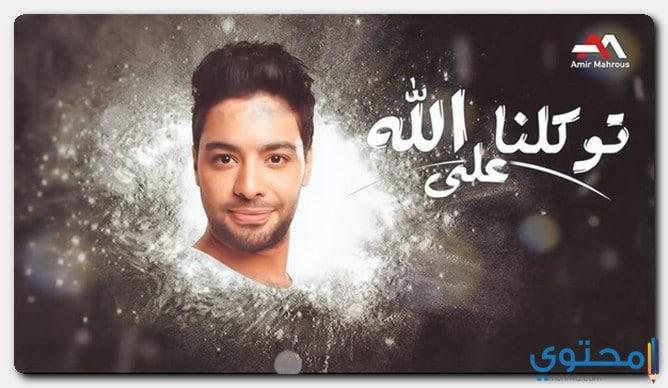 كلمات اغنية توكلنا على الله احمد جمال 2019