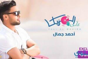 كلمات أغنية على المزيكا أحمد جمال 2017