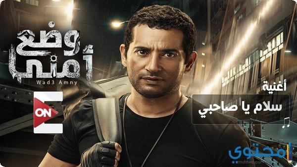 فيلم سلام يا صاحبي كامل يوتيوب - Images Gallery