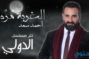 كلمات اغنية الغربة مرة احمد سعد 2018