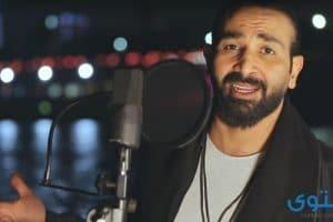 كلمات اغنية كاس العالم احمد سعد 2018