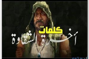 كلمات اغنية اخرة الشقاوة احمد مكي 2018