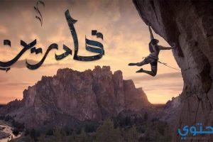 كلمات اغنية قادرين الجوكر 2018