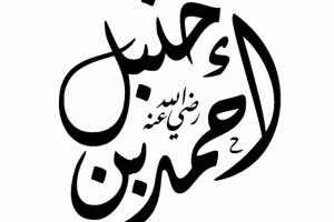 حكم وأقوال أحمد بن حنبل