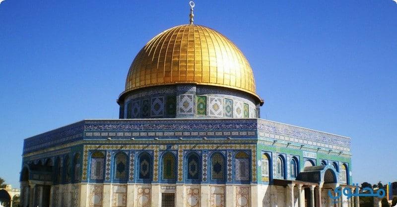 أدعية لنصرة القدس المحتلة والمسجد الأقصى