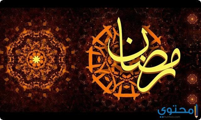 أدعية ختام رمضان
