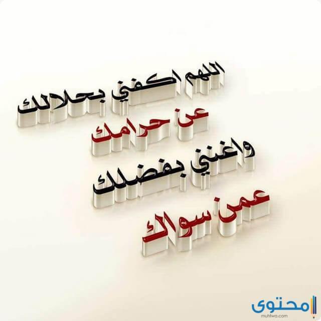 ادعية مستجابة لقضاء الدين وفك الكرب موقع محتوى