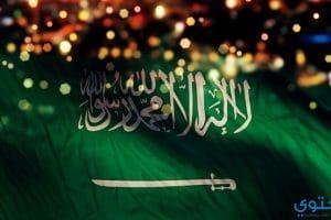 أدعية لشهداء ورجال السعودية