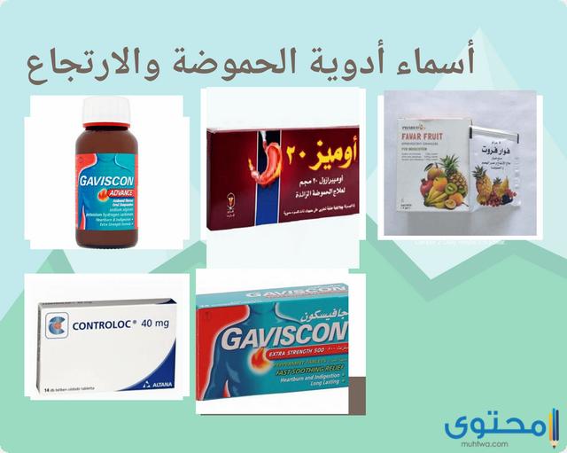 أدوية الحموضة في الصيدليات