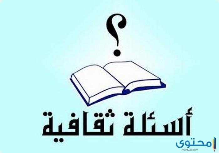 أسئلة عامة وأجابتها 2019 جديدة