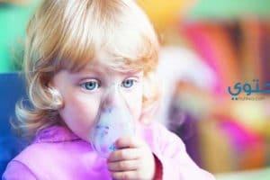 علاج حساسية الصدر عند الأطفال والرضع