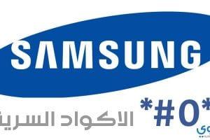 أسرار وأكواد هواتف سامسونج Samsung