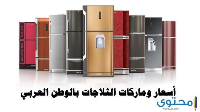 أسعار الأجهزة الكهربائية في مصر