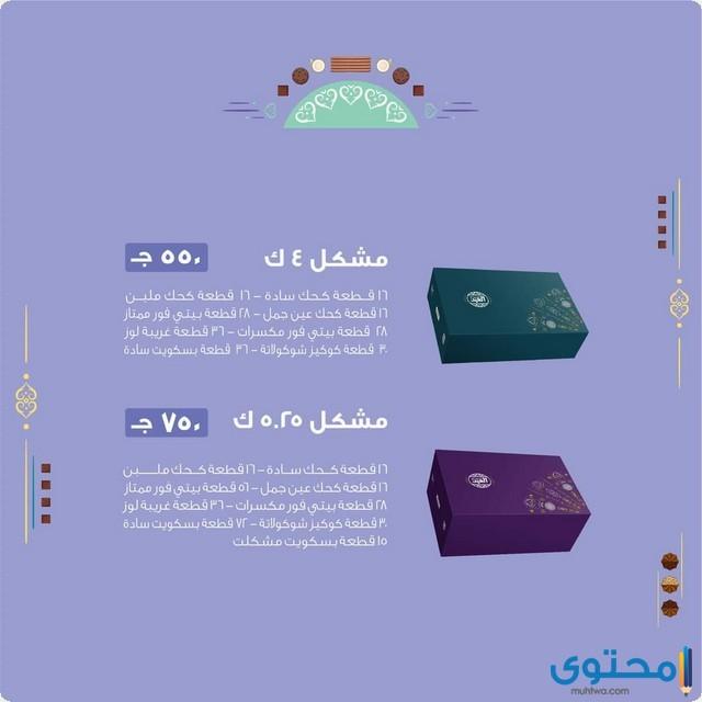 أسعار كحك العيد في مصر