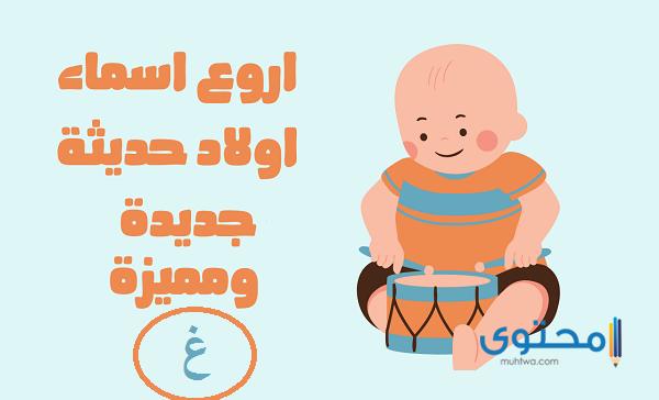 أسماء أولاد بحرف الغين