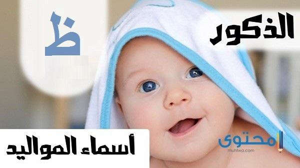 أسماء أولاد بحرف الظاء